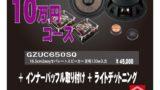 キャンペーン!!10万円からのおすすめスピーカー交換プラン!