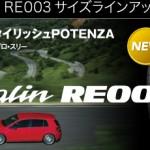 ポテンザ RE003